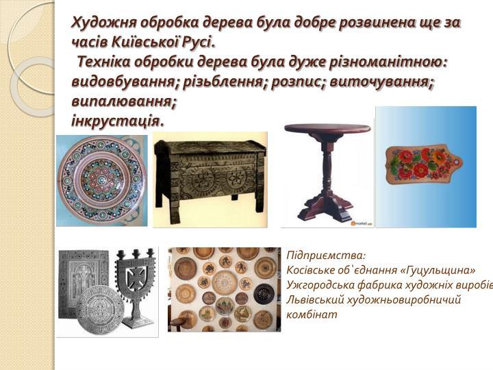 Художня обробка дерева була добре розвинена ще за часів Київської Русі.