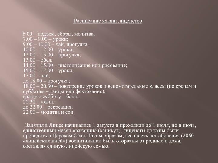 Расписание жизни лицеистов