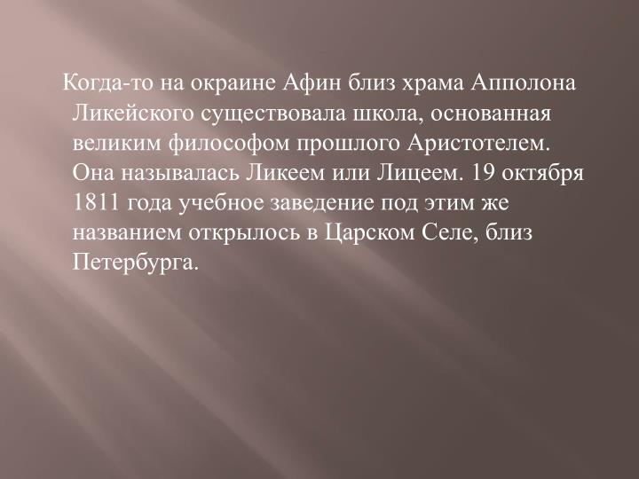 Когда-то на окраине Афин близ храма Апполона Ликейског...