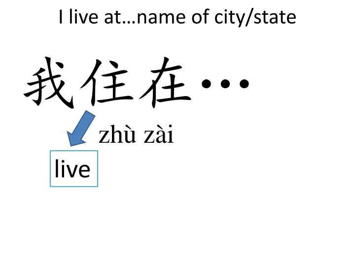I live at name of city state