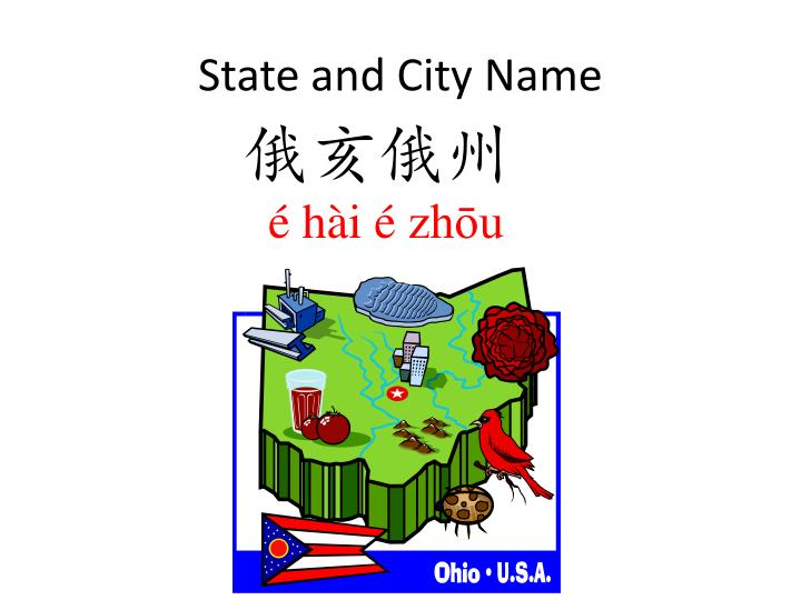 State and City Name