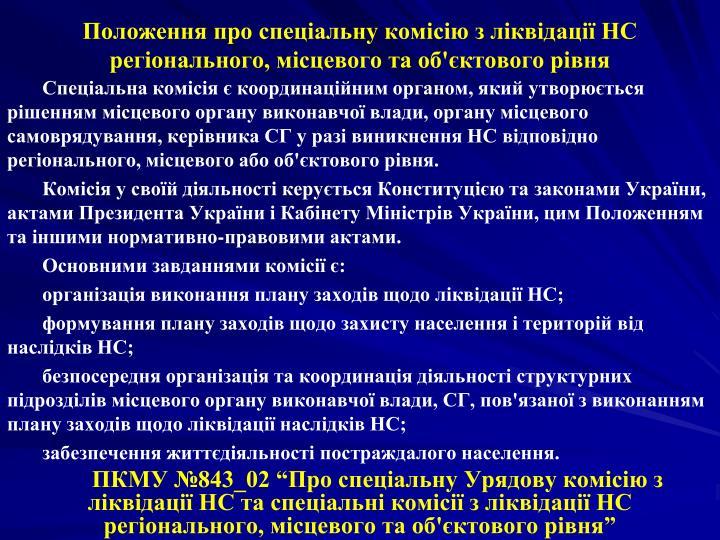 Положення про спеціальну комісію з ліквідації НС регіонального, місцевого та об'єктового рівня