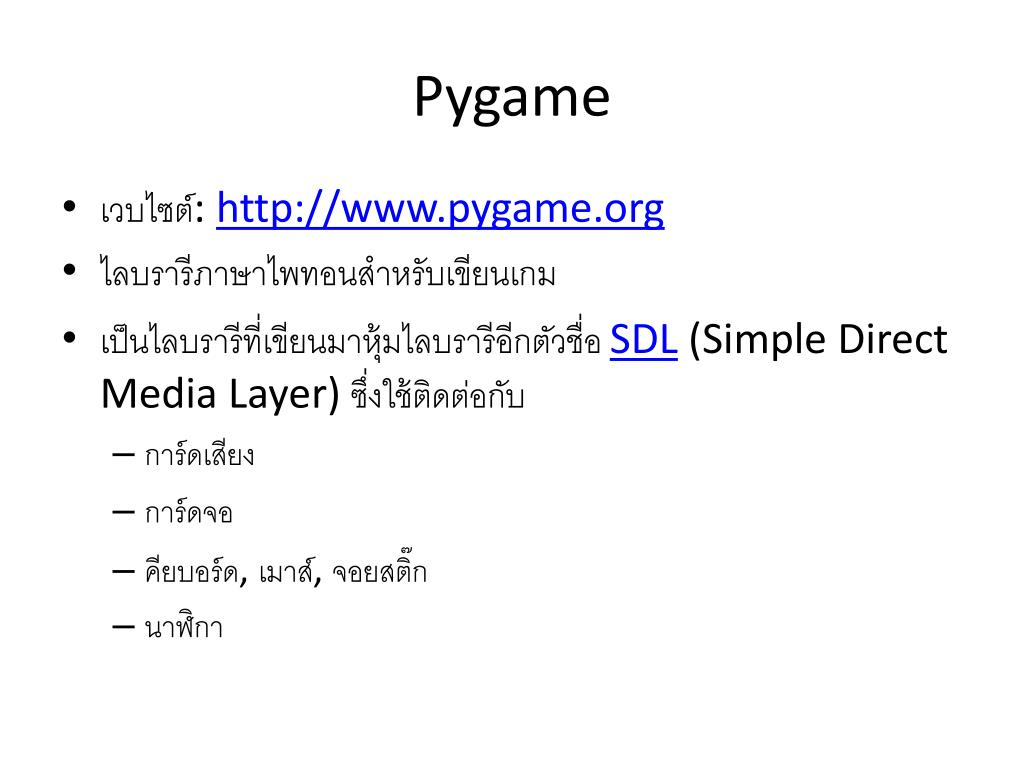 PPT - 418512 ภาษาโปรแกรมคอมพิวเตอร์ Pygame PowerPoint Presentation