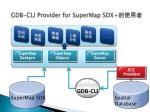 gdb cli provider for supermap sdx
