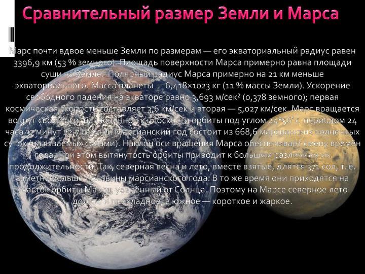 Сравнительный размер Земли и Марса