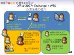 office 2007 exchange wss