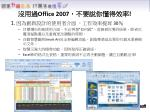 office 20071