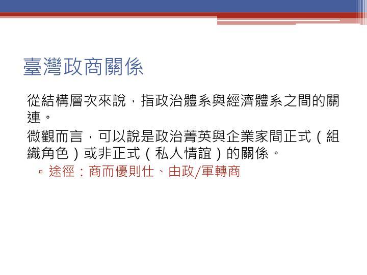 臺灣政商關係