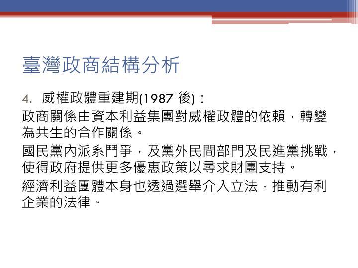 臺灣政商結構分析