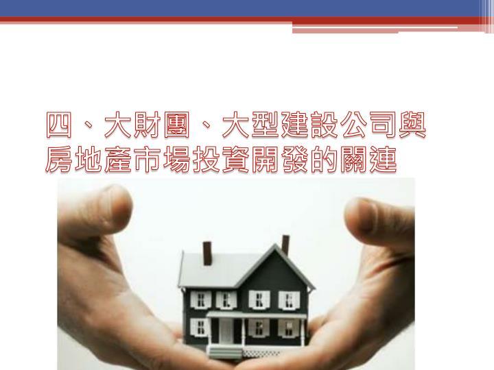 四、大財團、大型建設公司與房地產市場投資開發的關連