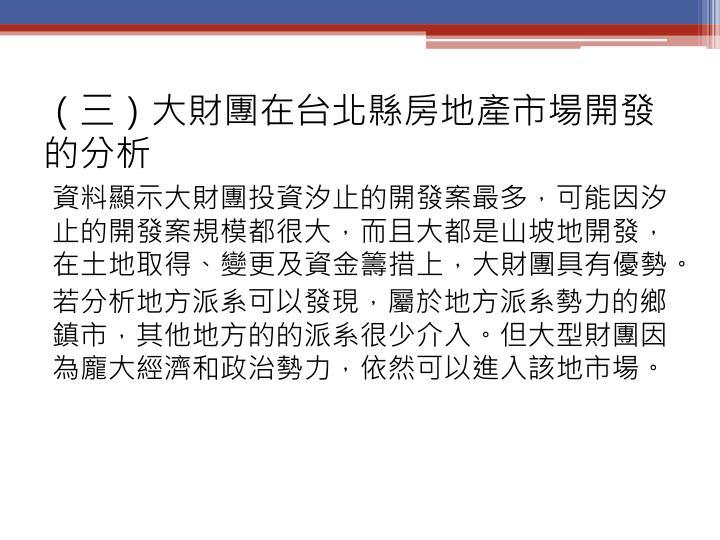 (三)大財團在台北縣房地產市場開發的分析
