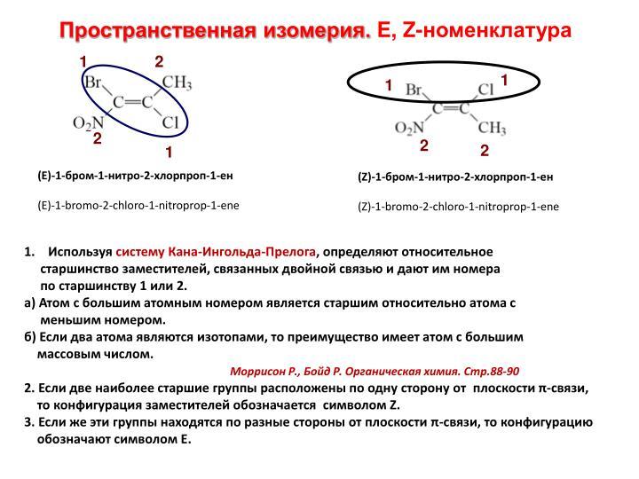 Пространственная изомерия.