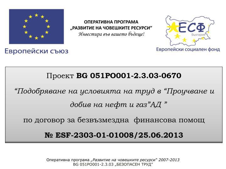 2007 2013 bg 051po001 2 3 03