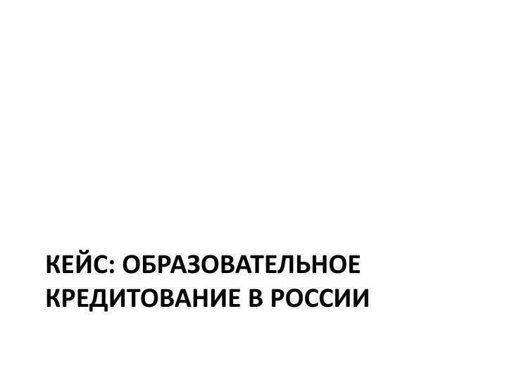 Кейс: Образовательное кредитование в России