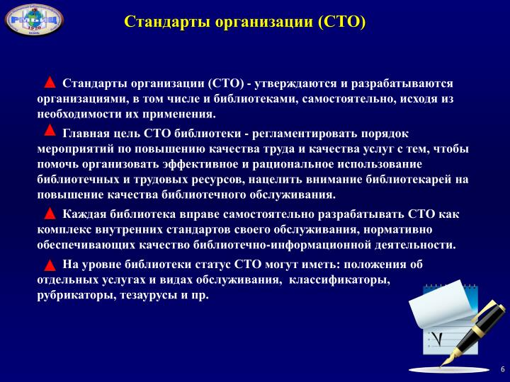 Стандарты организации (СТО)