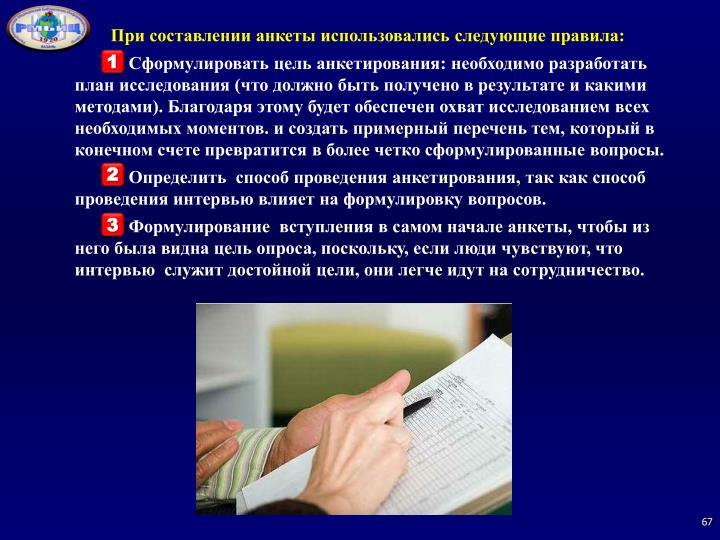 При составлении анкеты использовались следующие правила: