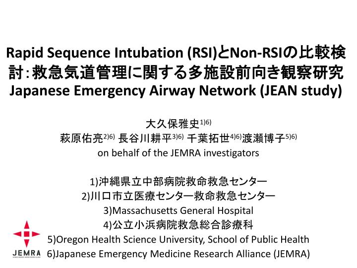 rapid sequence intubation rsi non rsi japanese emergency airway network jean study
