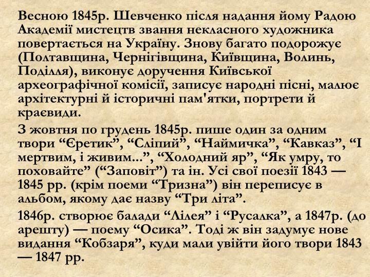 Весною 1845