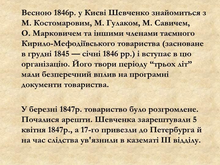 Весною 1846