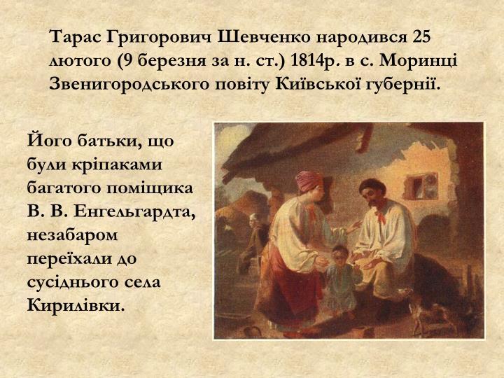 Тарас Григорович Шевченко народився 25 лютого (9 березня за н. ст.) 1814