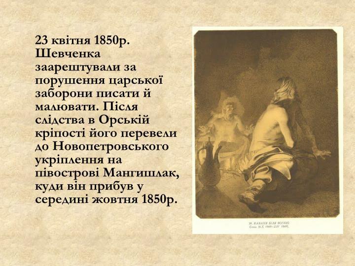 23 квітня 1850