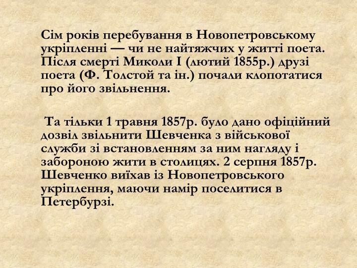 Сім років перебування в Новопетровському укріпленні — чи не найтяжчих у житті поета. Після смерті Миколи І (лютий 1855