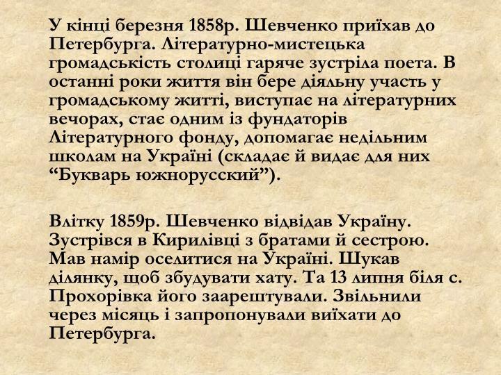 У кінці березня 1858