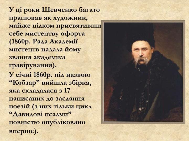 У ці роки Шевченко багато працював як художник, майже цілком присвятивши себе мистецтву офорта (1860