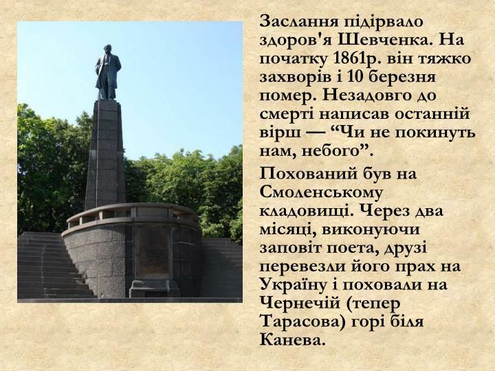 Заслання підірвало здоров'я Шевченка. На початку 1861