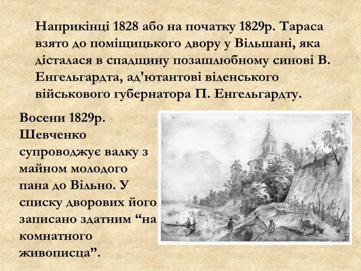 Наприкінці 1828 або на початку 1829