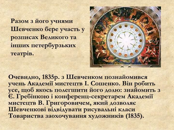 Очевидно, 1835