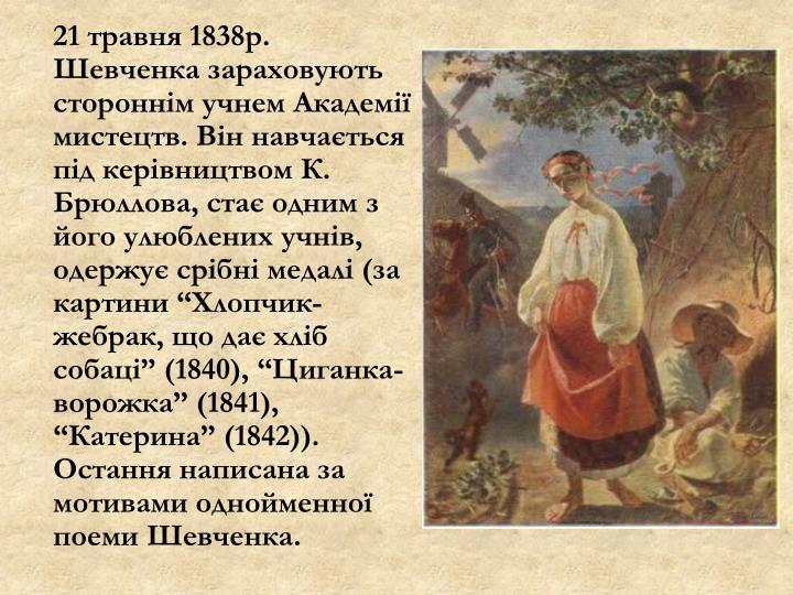 21 травня 1838
