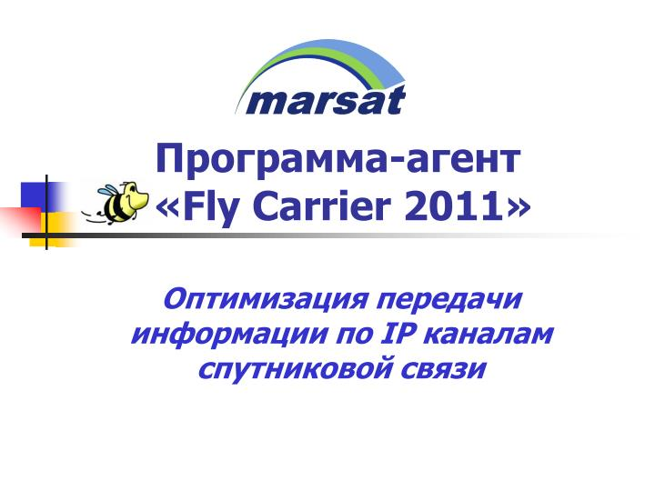 Fly carrier 2011