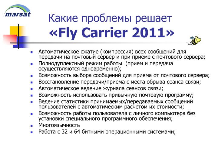 Fly carrier 20111