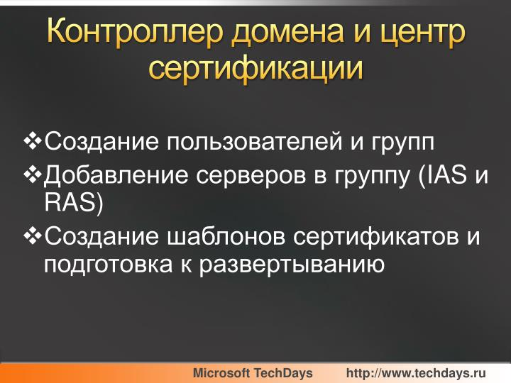 Контроллер домена и центр сертификации
