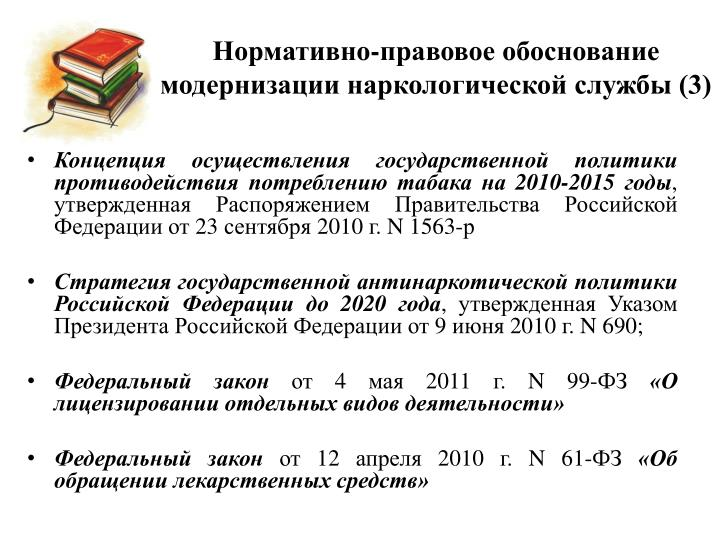 Нормативно-правовое обоснование модернизации наркологической службы (3)