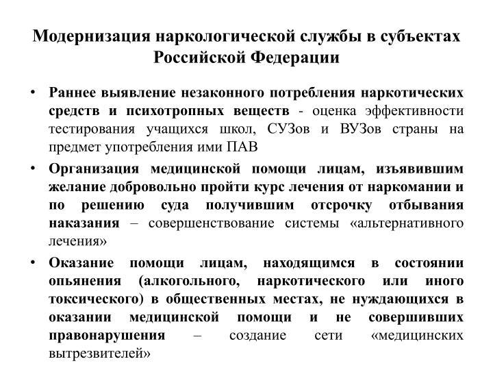 Модернизация наркологической службы в субъектах Российской