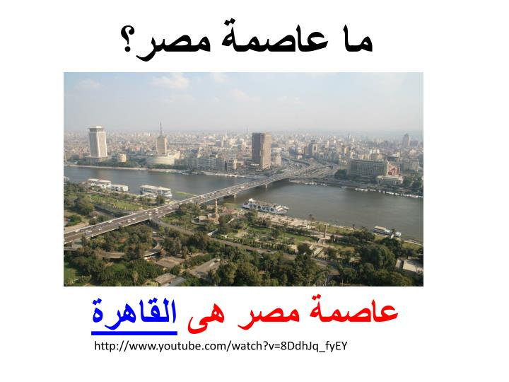 ما عاصمة مصر؟