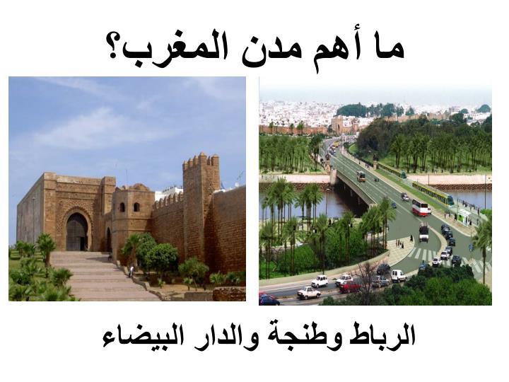 ما أهم مدن المغرب؟
