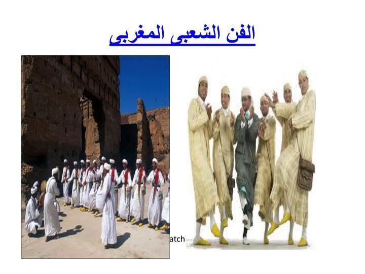 الفن الشعبى المغربى