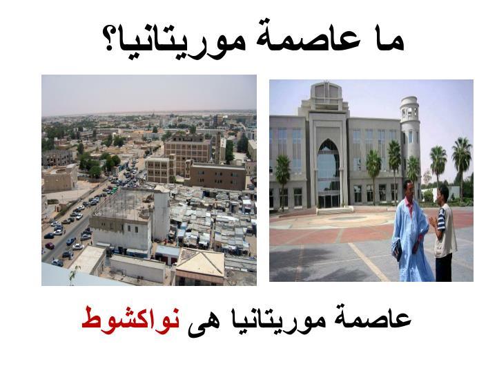 ما عاصمة موريتانيا؟
