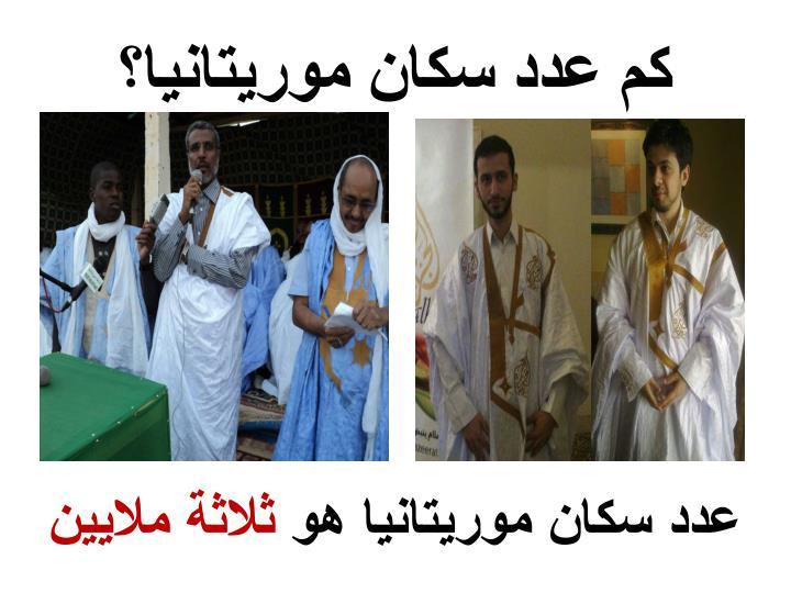 كم عدد سكان موريتانيا؟