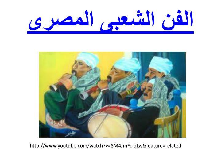 الفن الشعبى المصرى
