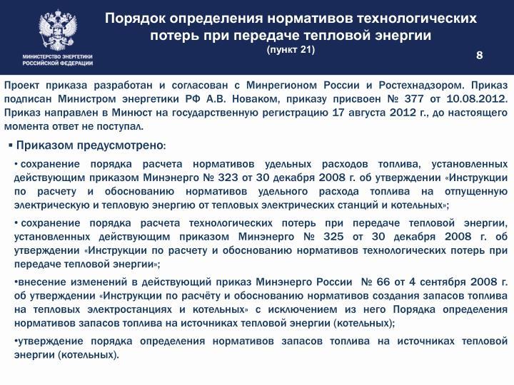 МИНИСТЕРСТВО ЭНЕРГЕТИКИ РОССИЙСКОЙ ФЕДЕРАЦИИ ПРИКАЗ от 30 декабря 2008 г. N 325 ОБ УТВЕРЖДЕНИИ ПОРЯДКА ОПРЕДЕЛЕНИЯ.