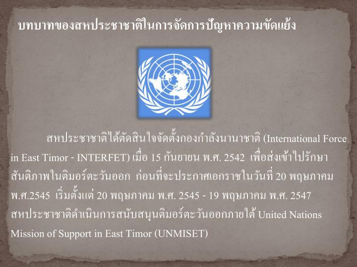 บทบาทของสหประชาชาติในการจัดการปัญหาความขัดแย้ง