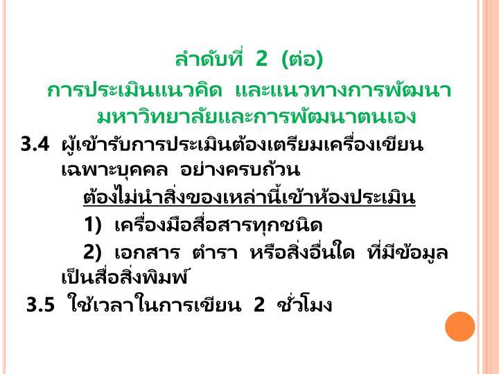 ลำดับที่  2  (ต่อ)