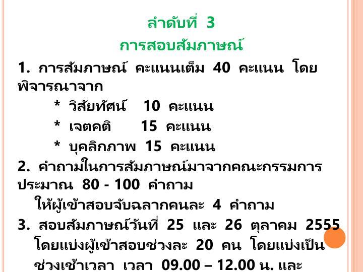 ลำดับที่  3