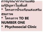 to be number one phychosocial clinic