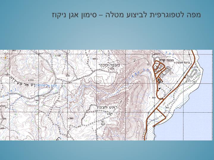 מפה לטפוגרפית לביצוע מטלה – סימון אגן ניקוז