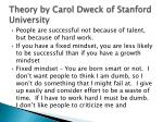 theory by carol dweck of stanford university